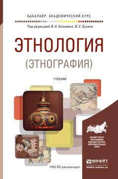 Этнология (этнография). Учебник