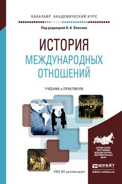 История международных отношений. Учебник
