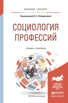 Социология профессий. Учебник и практикум