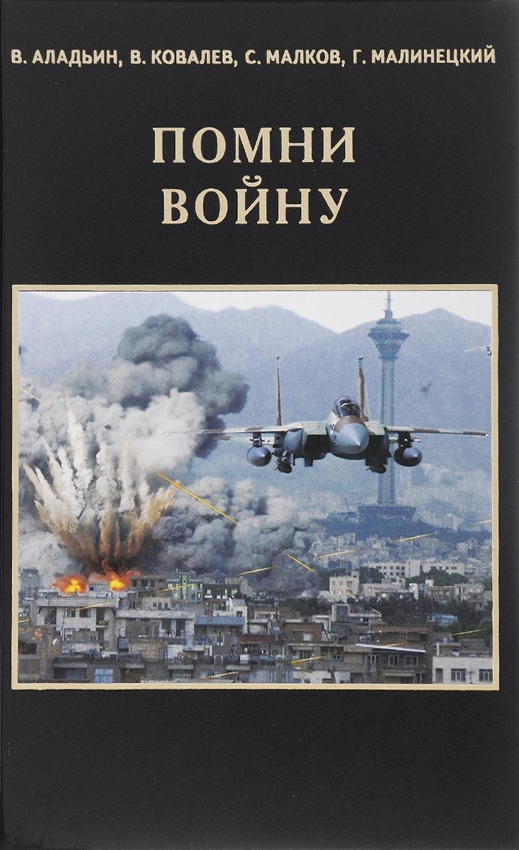 Помни войну. Аналитический доклад российскому интеллектуальному клубу