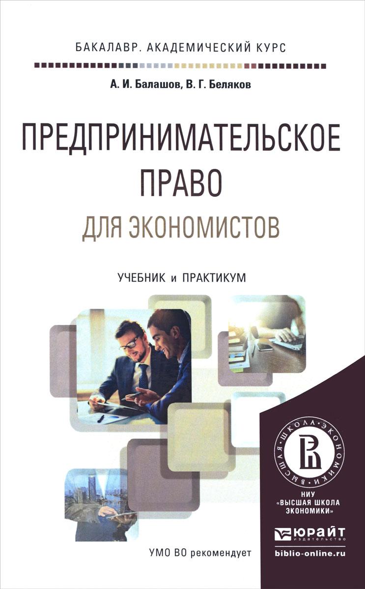Предпринимательское право для экономистов. Учебник