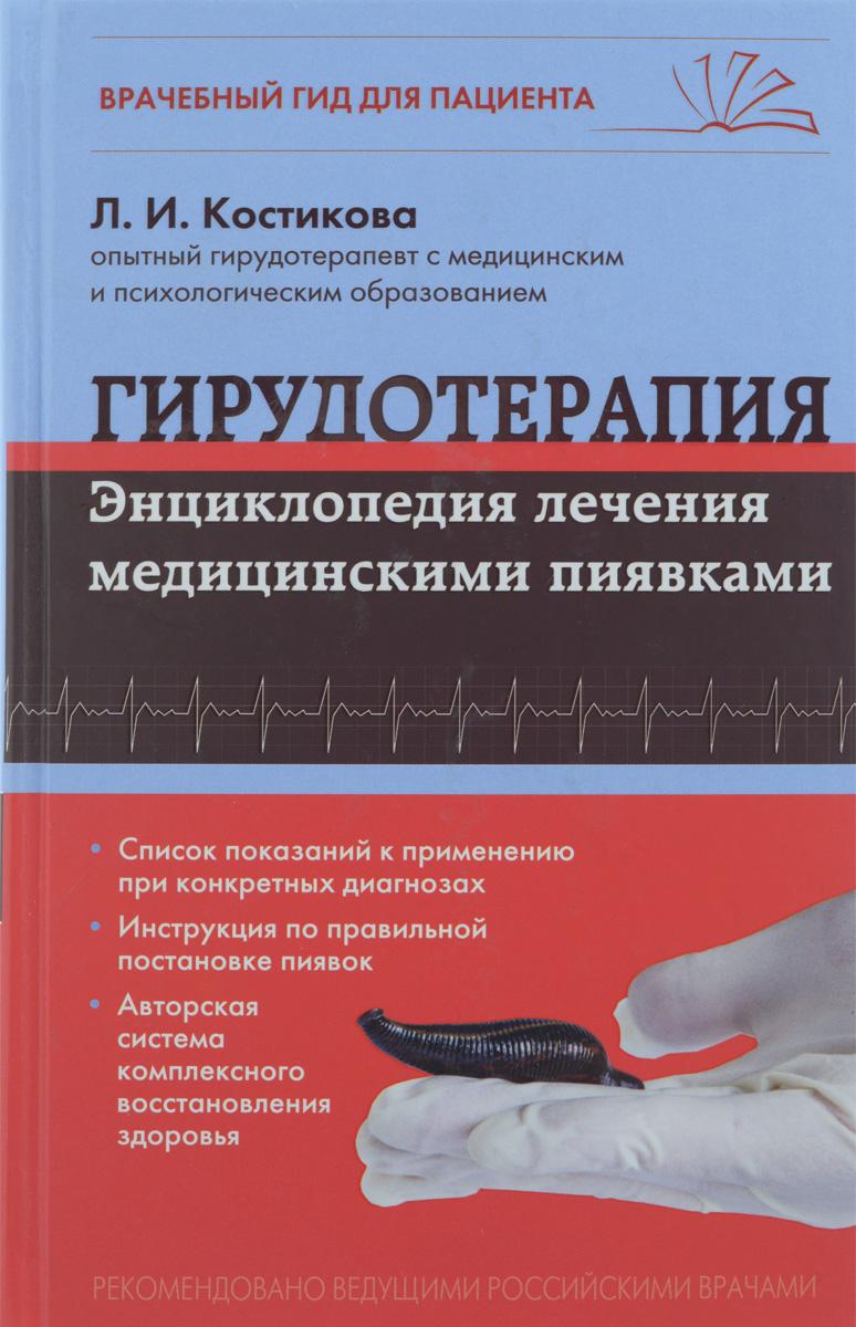 Гирудотерапия. Энциклопедия лечения медицинскими пиявками ( 978-5-699-80617-1 )