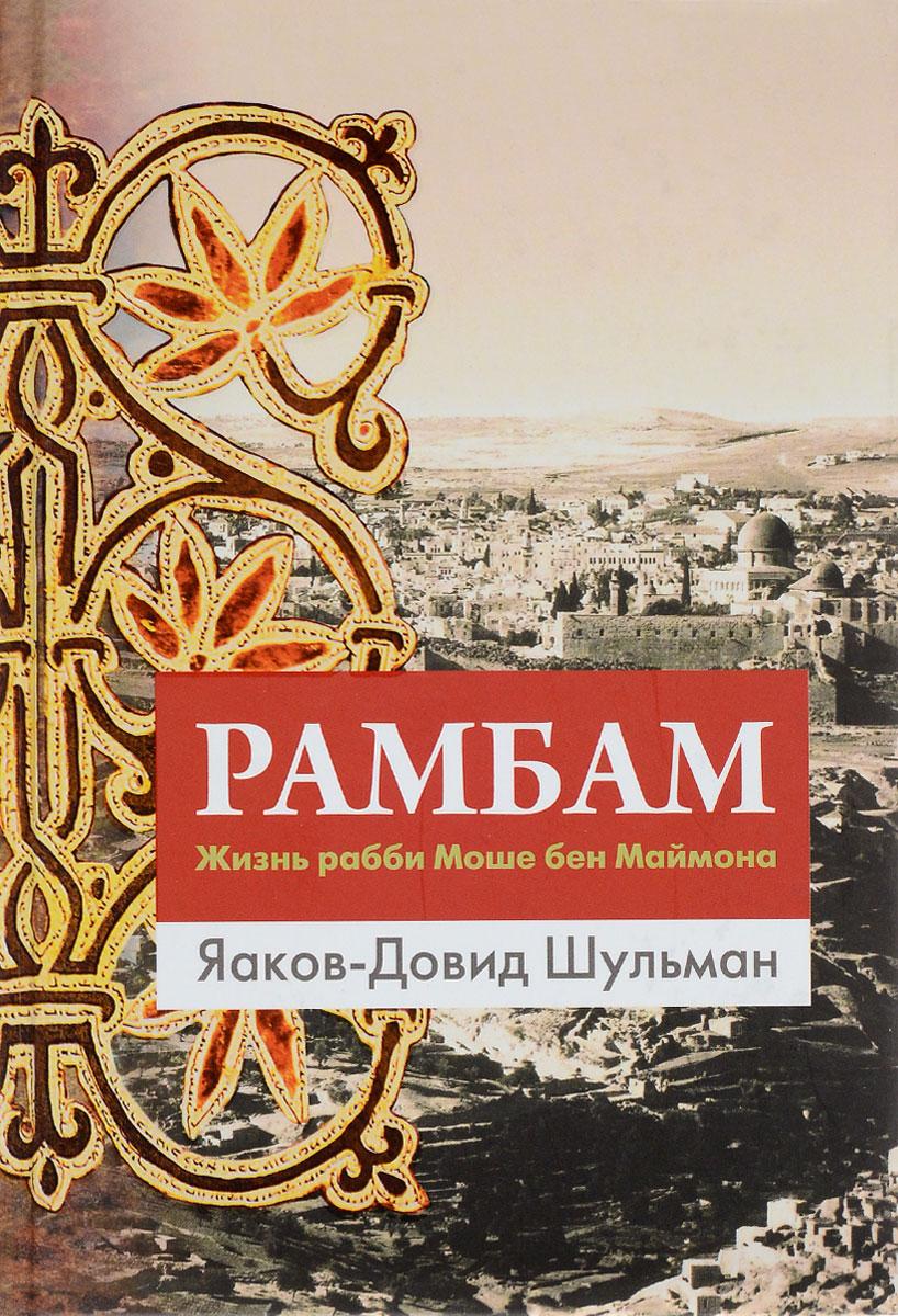 Рамбам. Жизнь рабби Моше бен Маймона