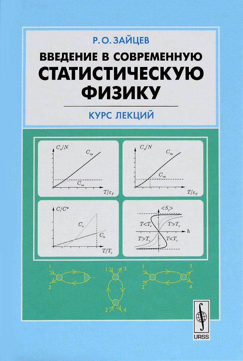 Введение в современную статистическую физику