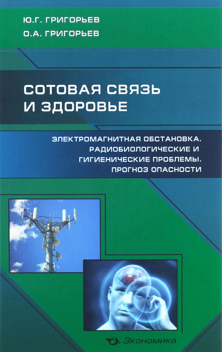 Сотовая связь и здоровье. Электромагнитная обстановка. Радиобиологические и гигиенические проблемы. Прогноз опасности