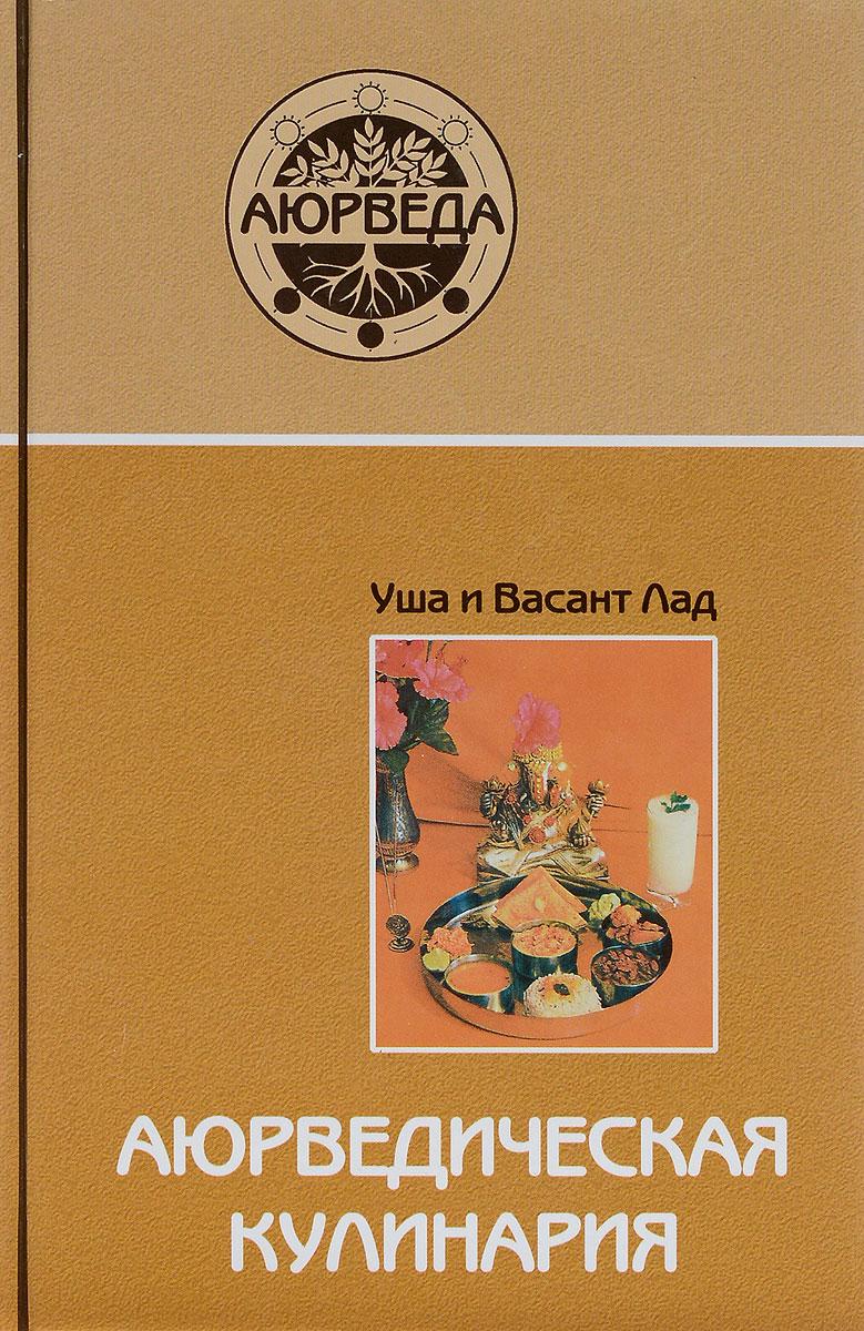 Аюрведическая кулинария. 8-ое издание