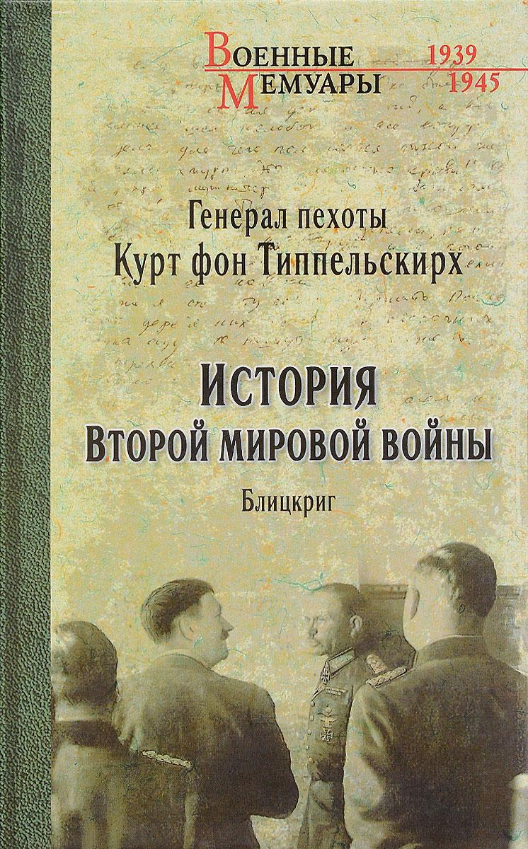 Курт фон Типпельскирх История Второй мировой войны. Блицкриг