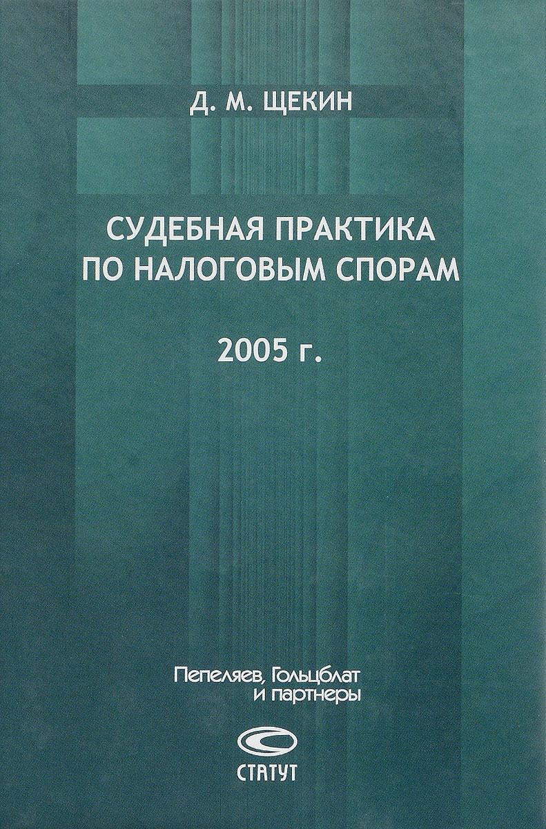 Судебная практика по налоговым спорам. 2005 г.