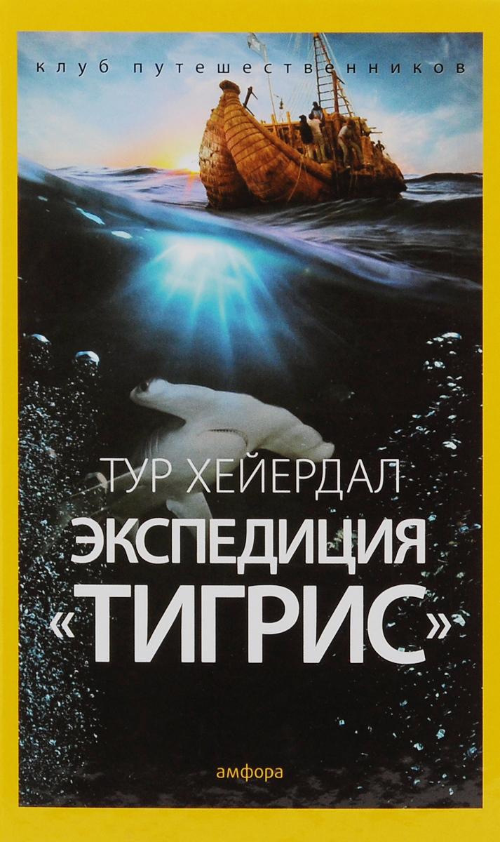 """Экспедиция """"Тигрис"""""""