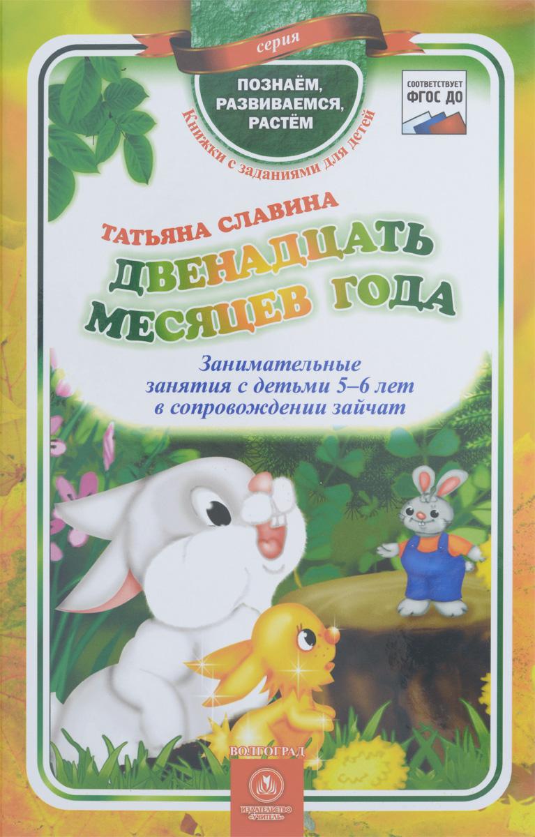 Двенадцать месяцев года. Занимательные занятия с детьми 5-6 лет в сопровождении зайчат