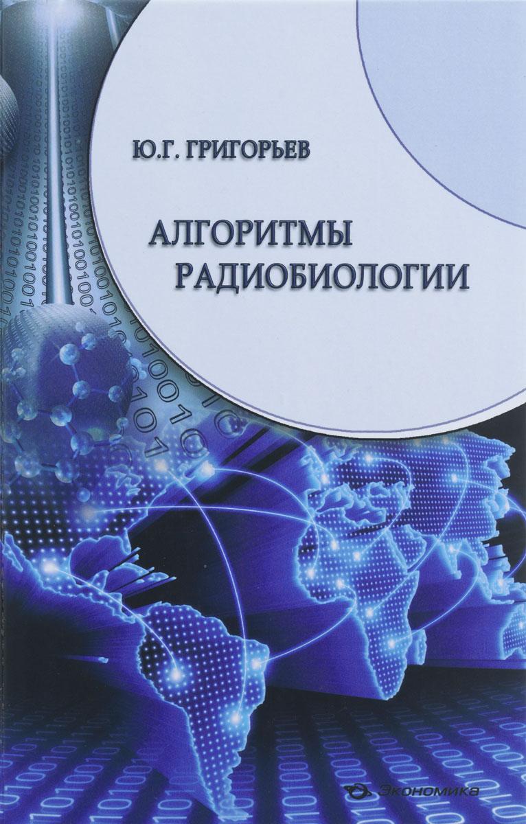 Алгоритмы радиобиологии. Атомная радиация, космос, звук, радиочастоты, сотовая связь