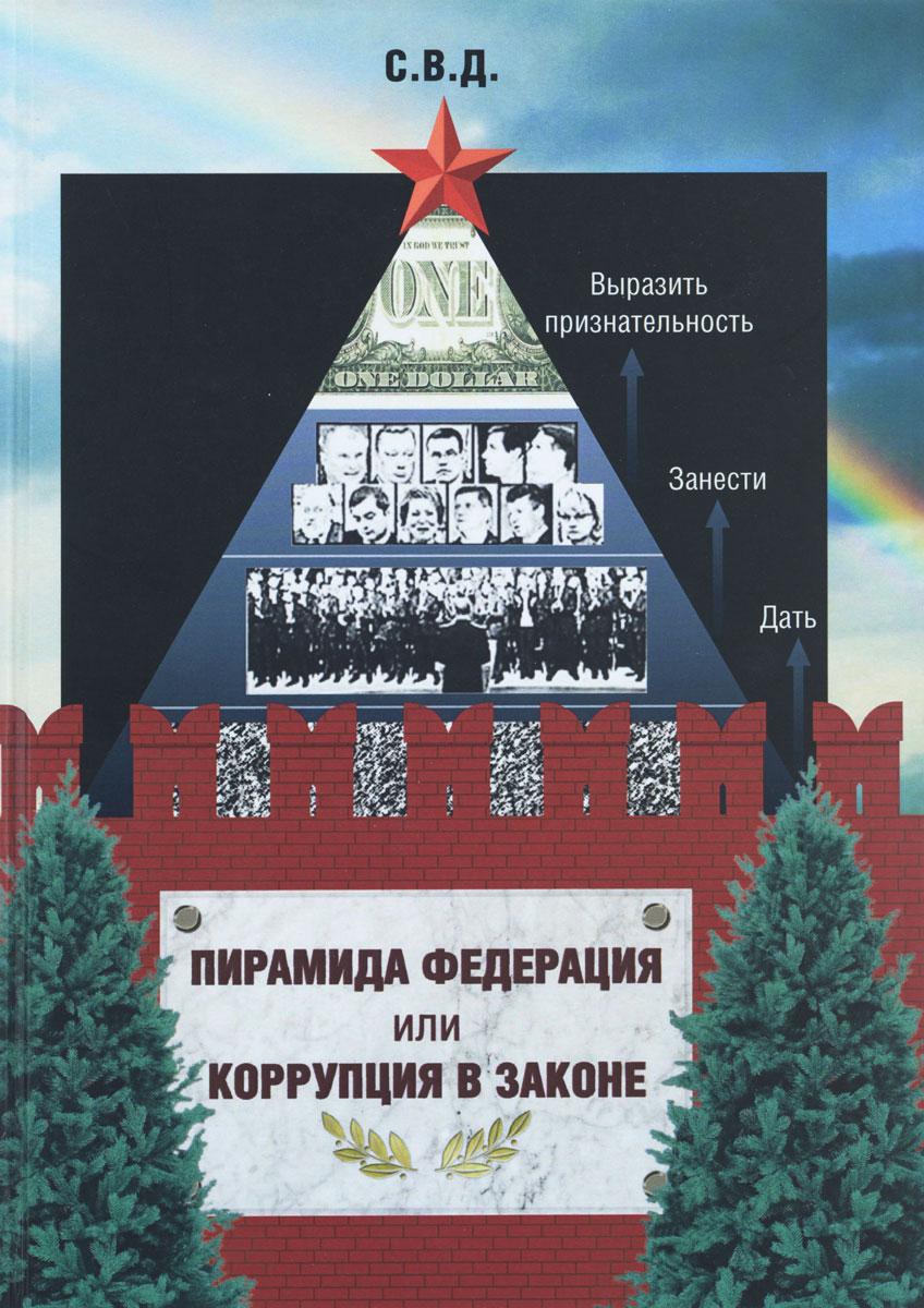 Пирамида Федерация, или Коррупция в законе