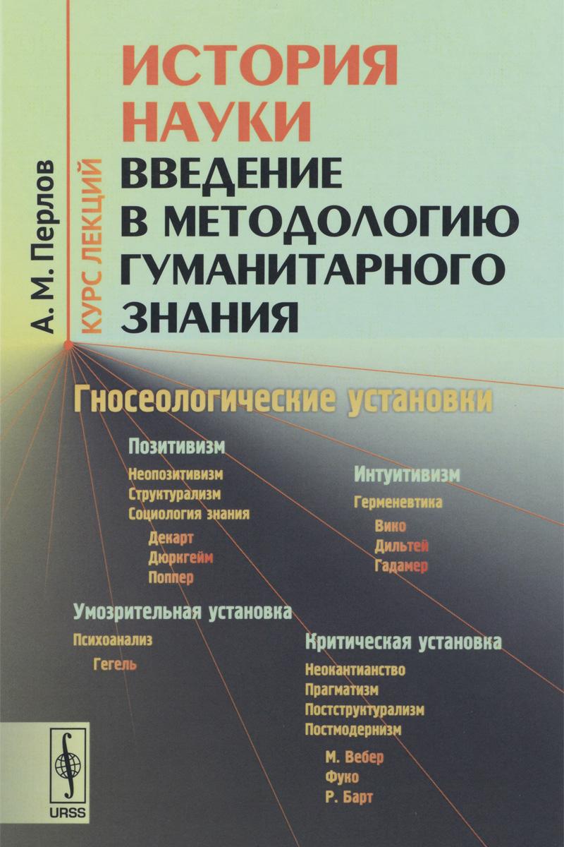 История науки: Введение в методологию гуманитарного знания / Изд.2, испр.