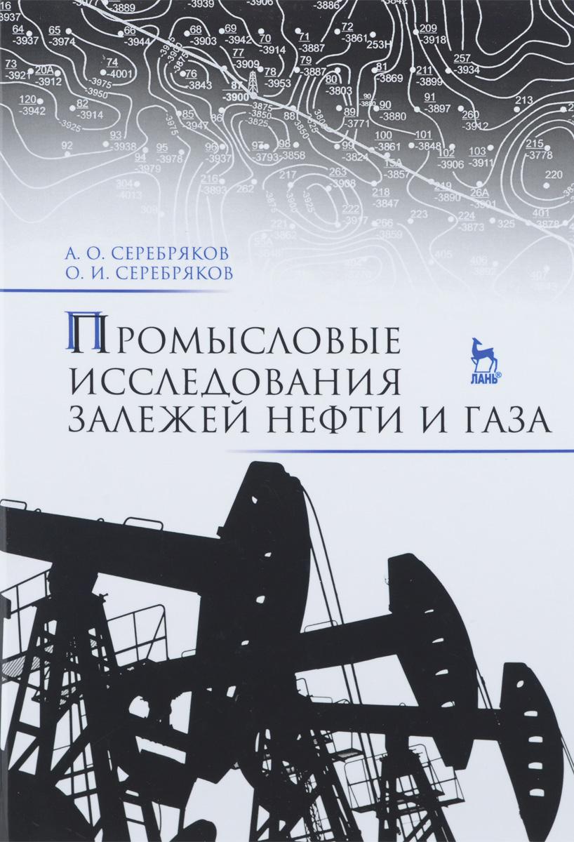 Промысловые исследования залежей нефти и газа. Учебное пособие