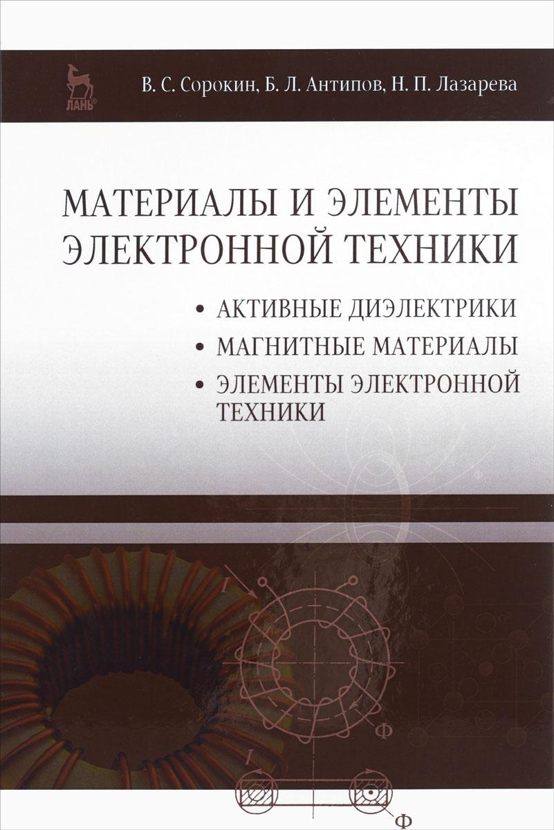 Материалы и элементы электронной техники. Учебник. Том 2. Активные диэлектрики, магнитные материалы, элементы электронной техники