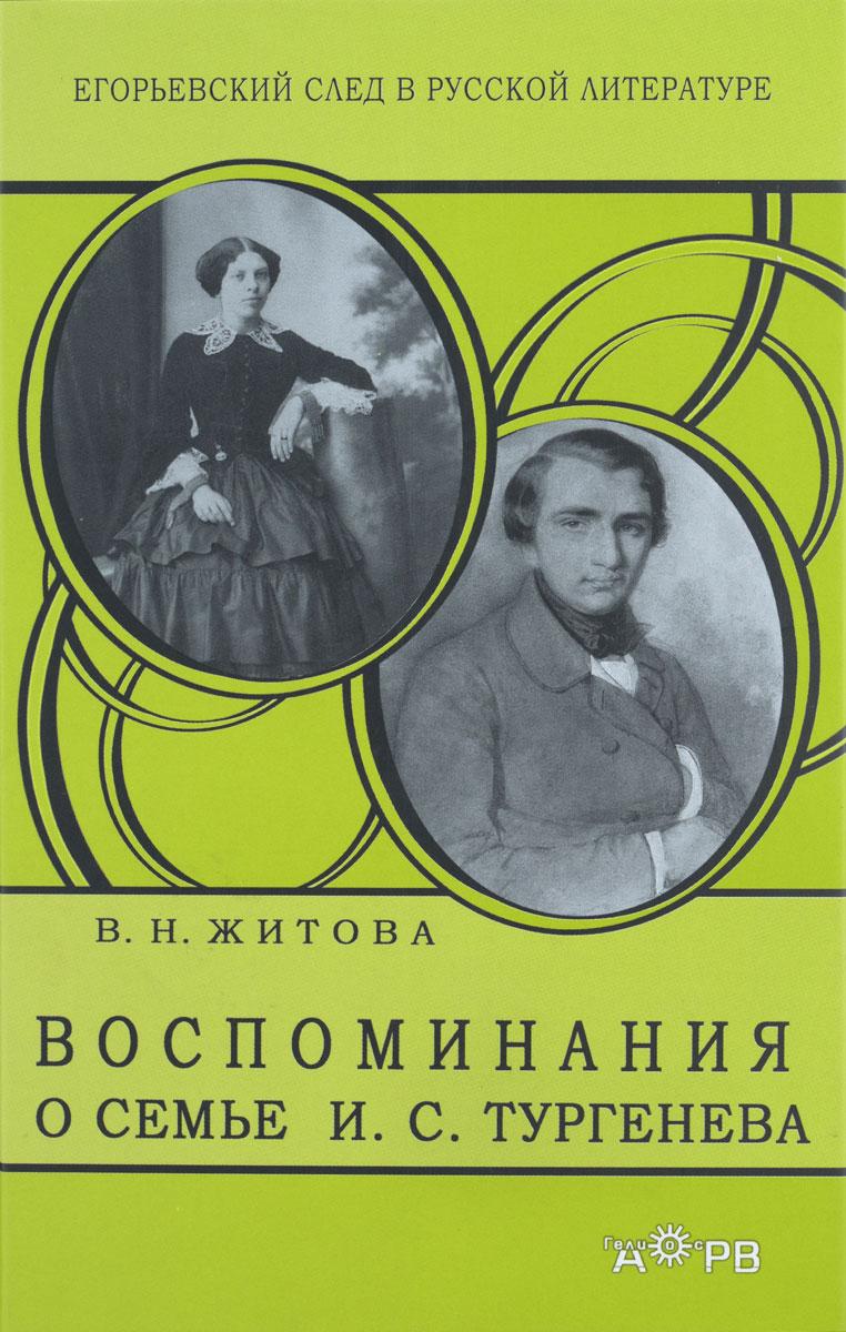 В. Н. Житова. Воспоминания о семье И. С. Тургенева