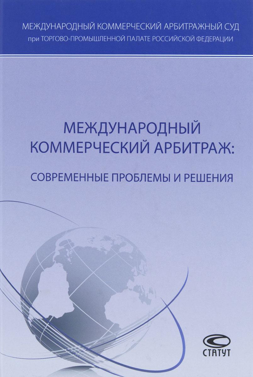 Международный коммерческий арбитраж. Современные проблемы и решения