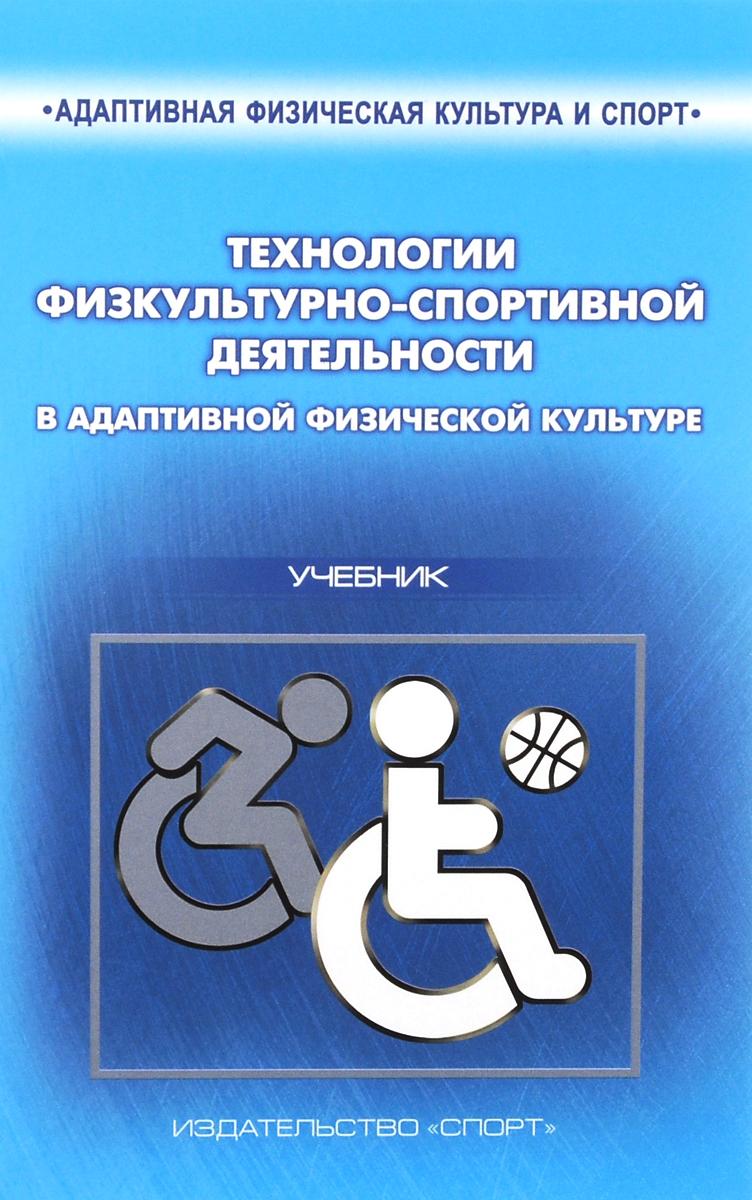 Технологии физкультурно-спортивной деятельности в адаптивной физической культуре. Учебник