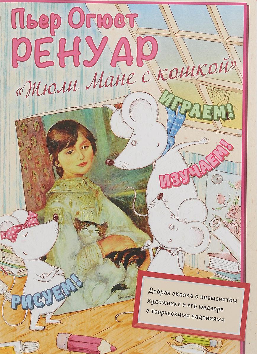 Пьер Огюст Ренуар. Жюли Мане с кошкой