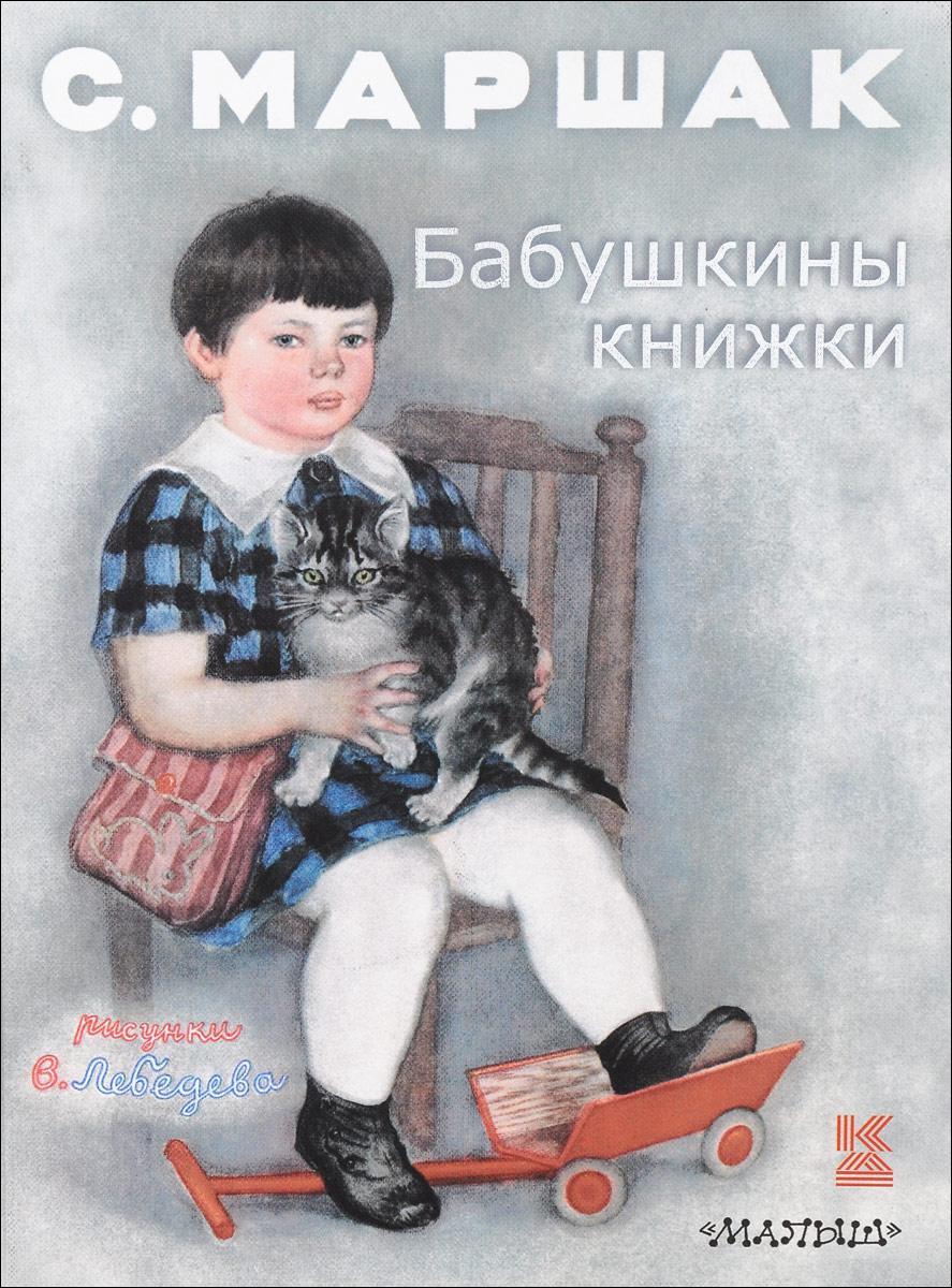 Бабушкины книжки12296407В нашем сборнике Бабушкины книжки собраны книжки, которые когда-то давно-давно издавались отдельными брошюрами - книжки со стихами, сказками С.Маршака и иллюстрациями В.Лебедева. Классик детской литературы и знаменитый художник работали вместе много лет, их книги выходили в 20 - 60-ые годы прошлого века, часто переиздавались и всегда имели неизменный успех и у читателей, и у ценителей детской книги. И сейчас эти книги с удовольствием читают и любуются великолепными иллюстрациями дети, их родители, их бабушки и дедушки...