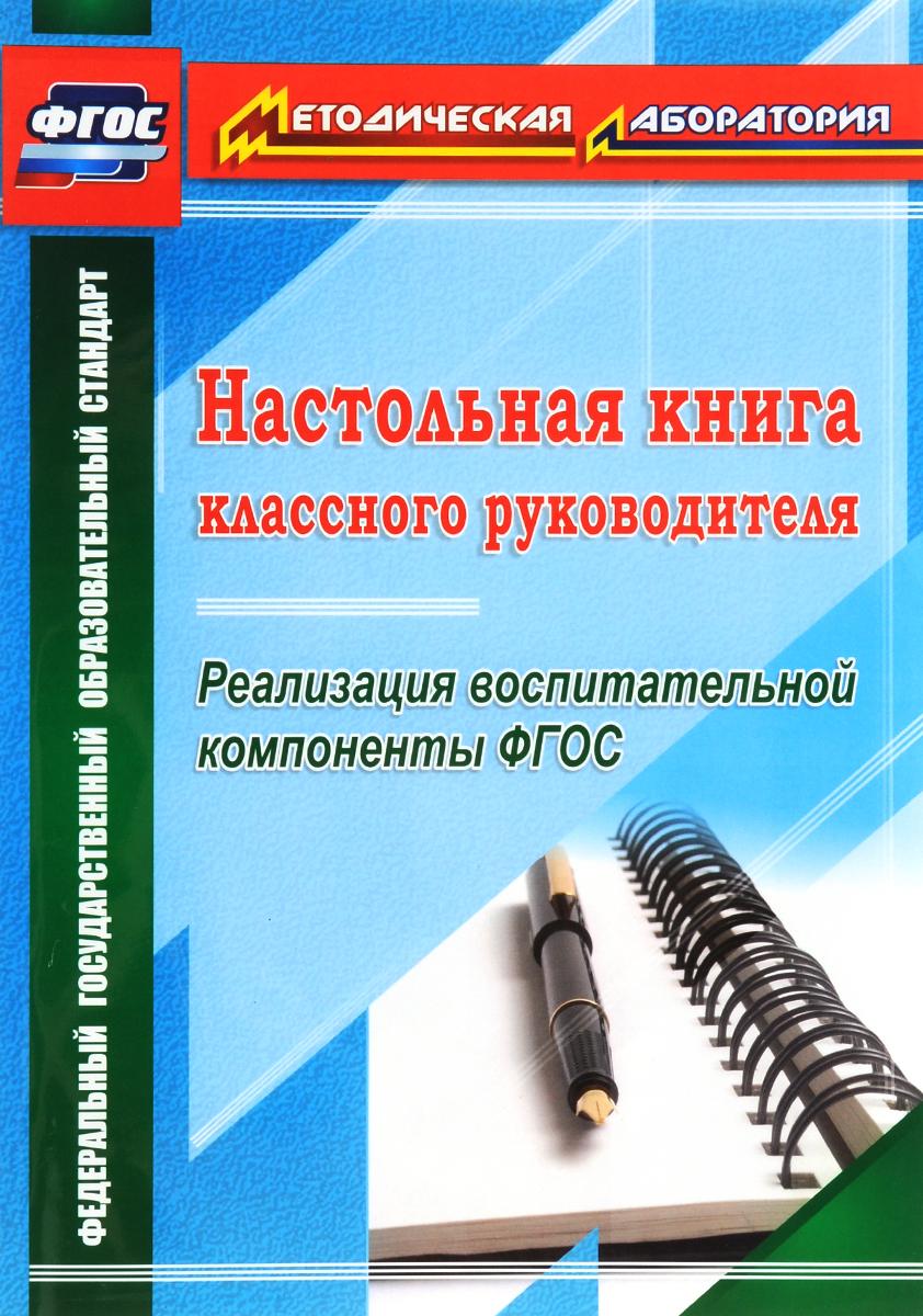Настольная книга классного руководителя. Реализация воспитательной компоненты ФГОС