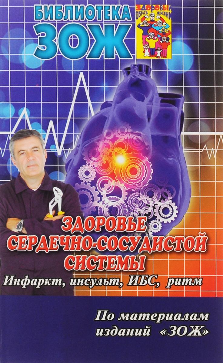 Здоровье сердечно-сосудистой системы. Инсульт, инфаркт, ИБС, нарушения ритма