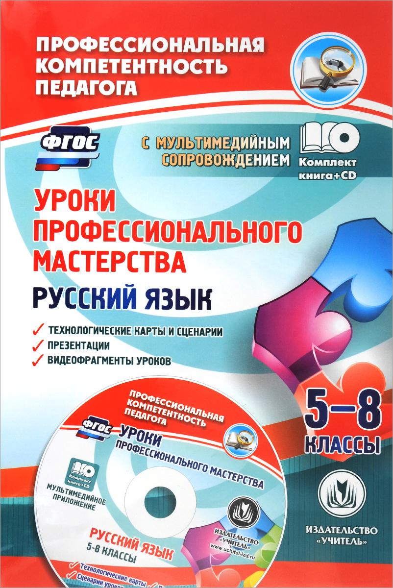 Уроки профессионального мастерства. Русский язык. 5-8 классы (+ CD-ROM)