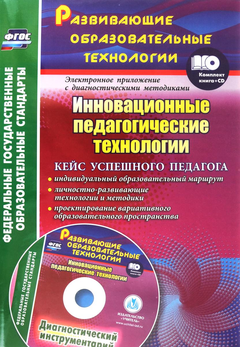 Инновационные педагогические технологии (+ CD-ROM)
