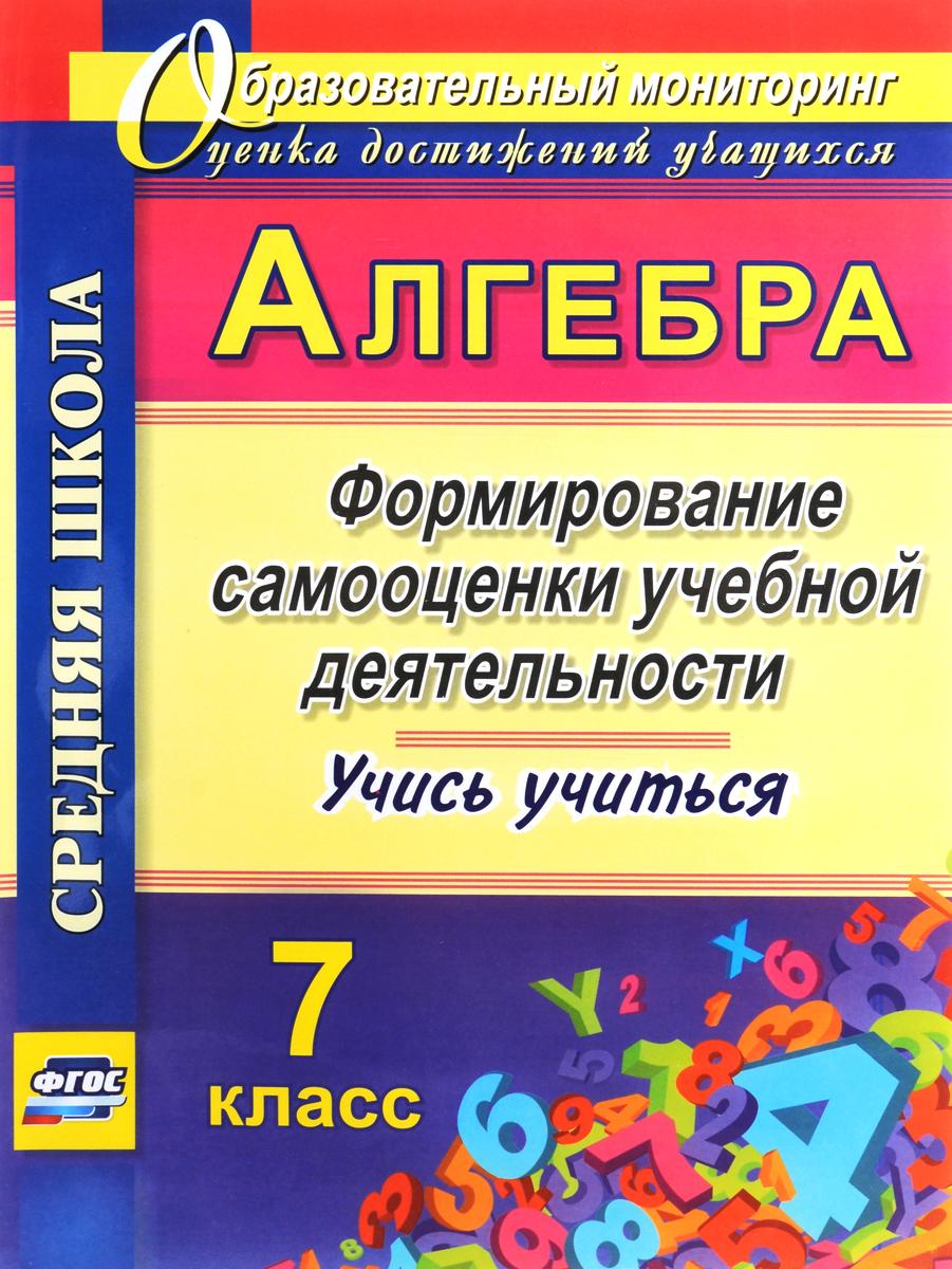 Алгебра. 7 класс. Формирование самооценки учебной деятельности