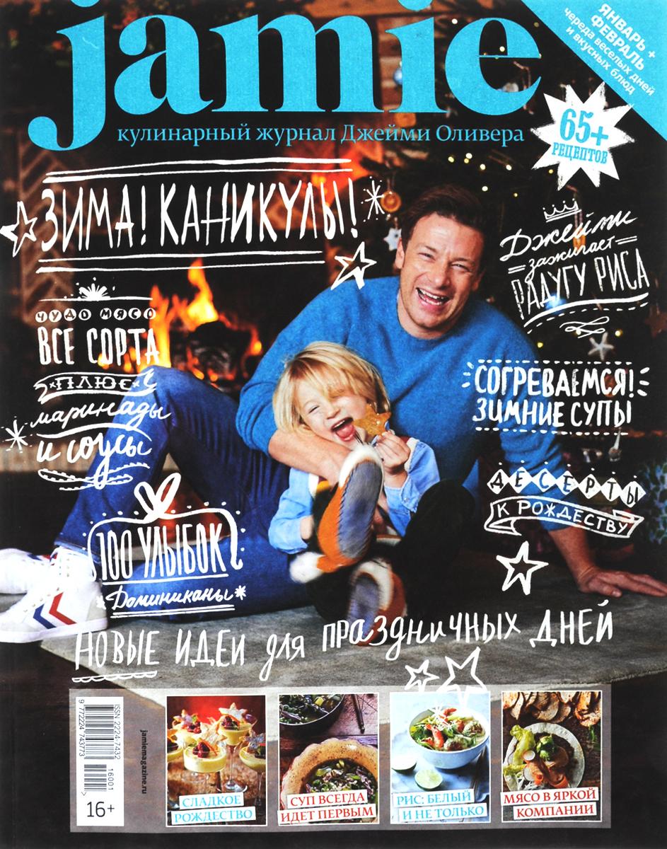 Jamie Magazine, №1-2(41), январь-февраль 2016