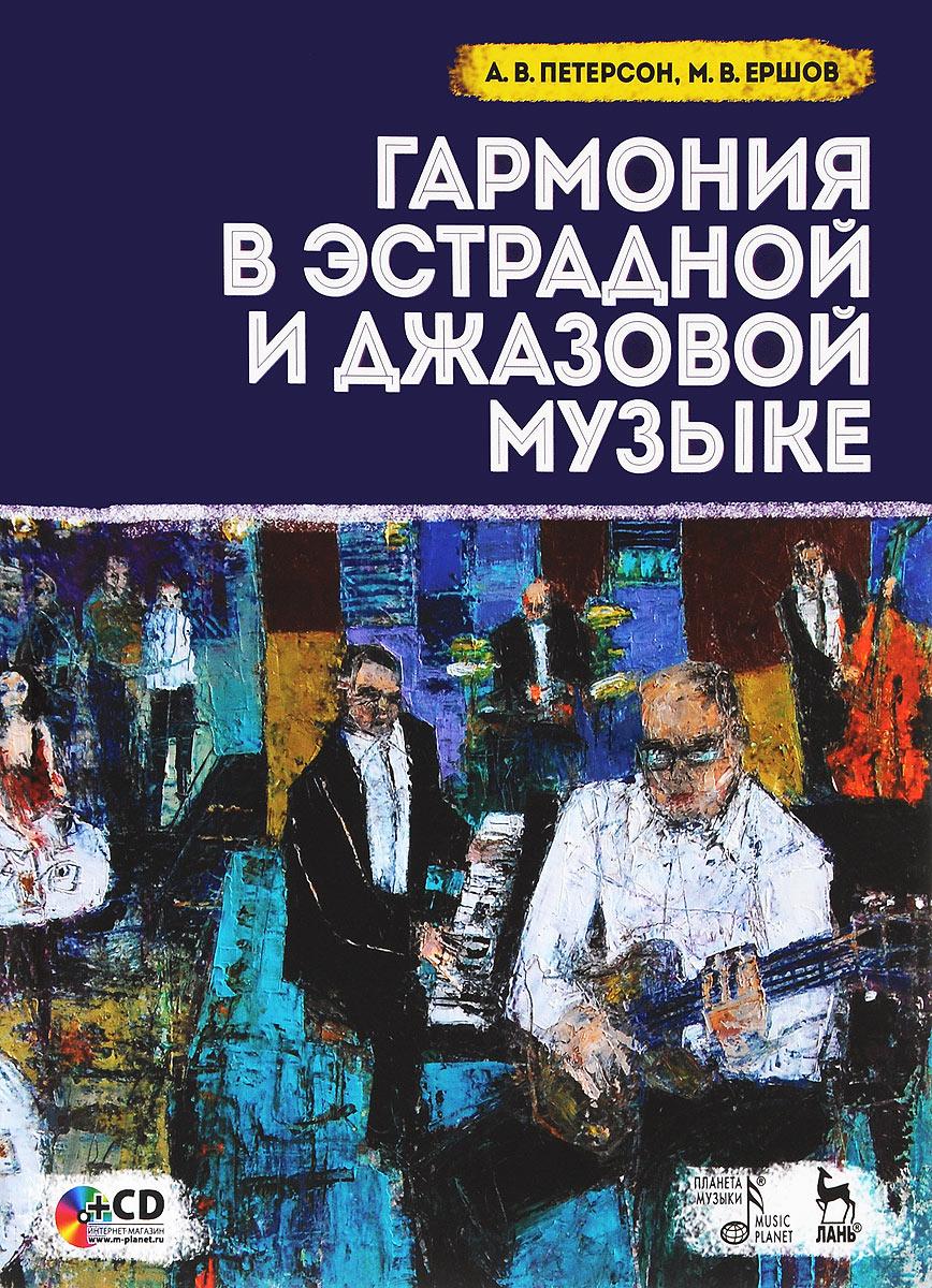 Гармония в эстрадной и джазовой музыке. Учебное пособие (+ CD)