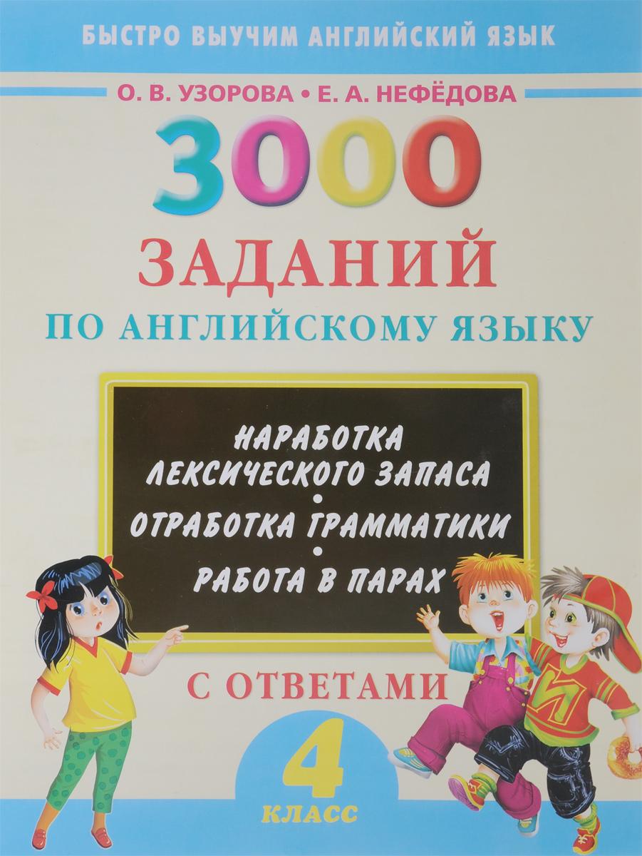 3000 заданий по английскому языку с ответами. 4 класс