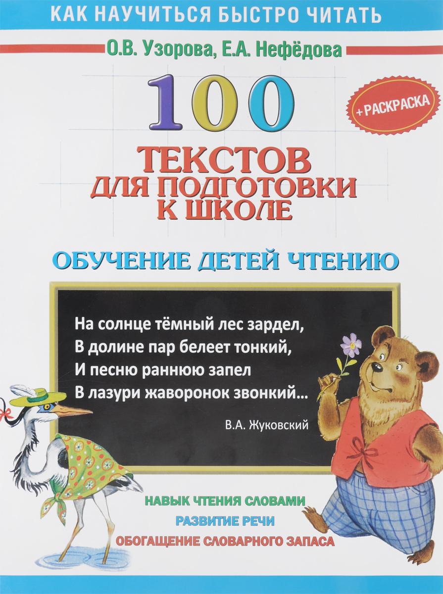 100 текстов для подготовки к школе. Обучение детей чтению (+ раскраска)