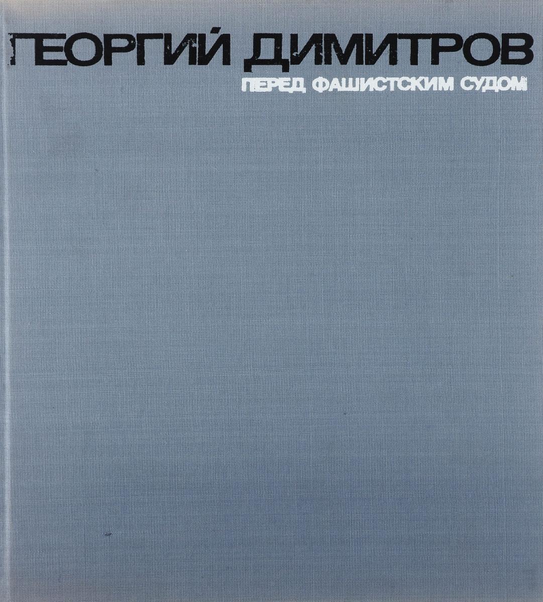 Zakazat.ru: Георгий Димитров перед фашистским судом. Мария Сукманджиева