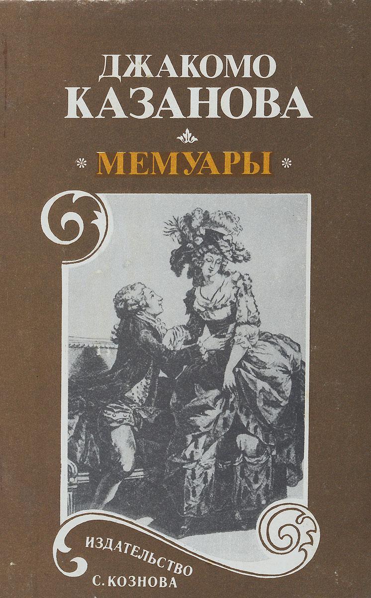 Мемуары казановы скачать pdf