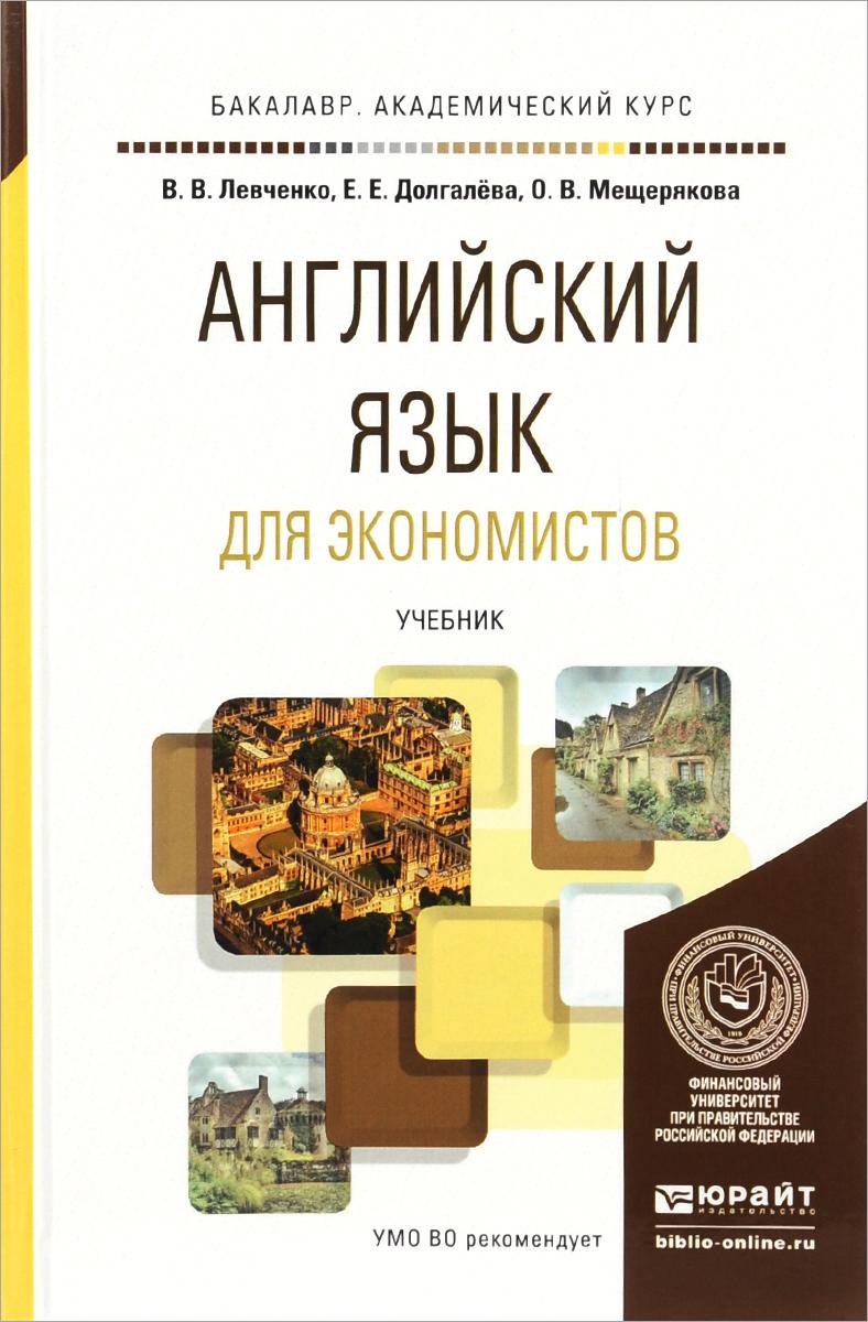 Английский язык для экономистов. Учебник