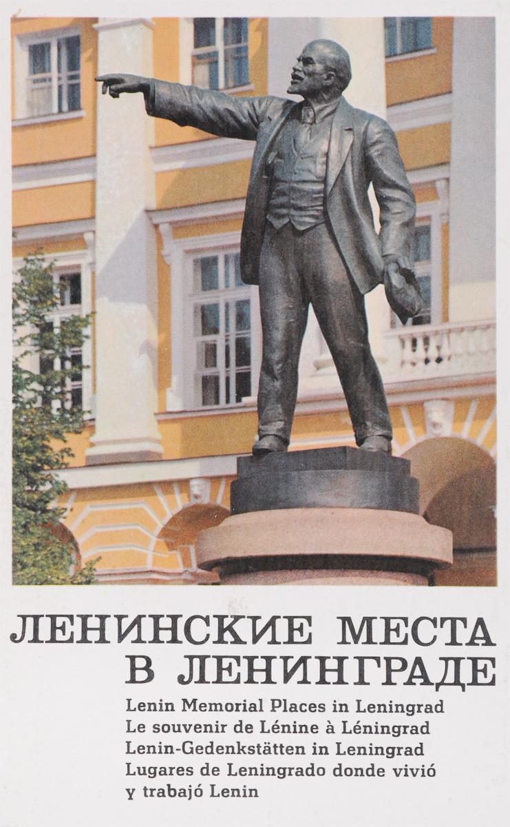 Ленинские места в Ленинграде