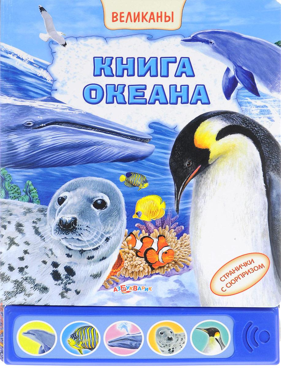 Книга океана. Книжка-игрушка