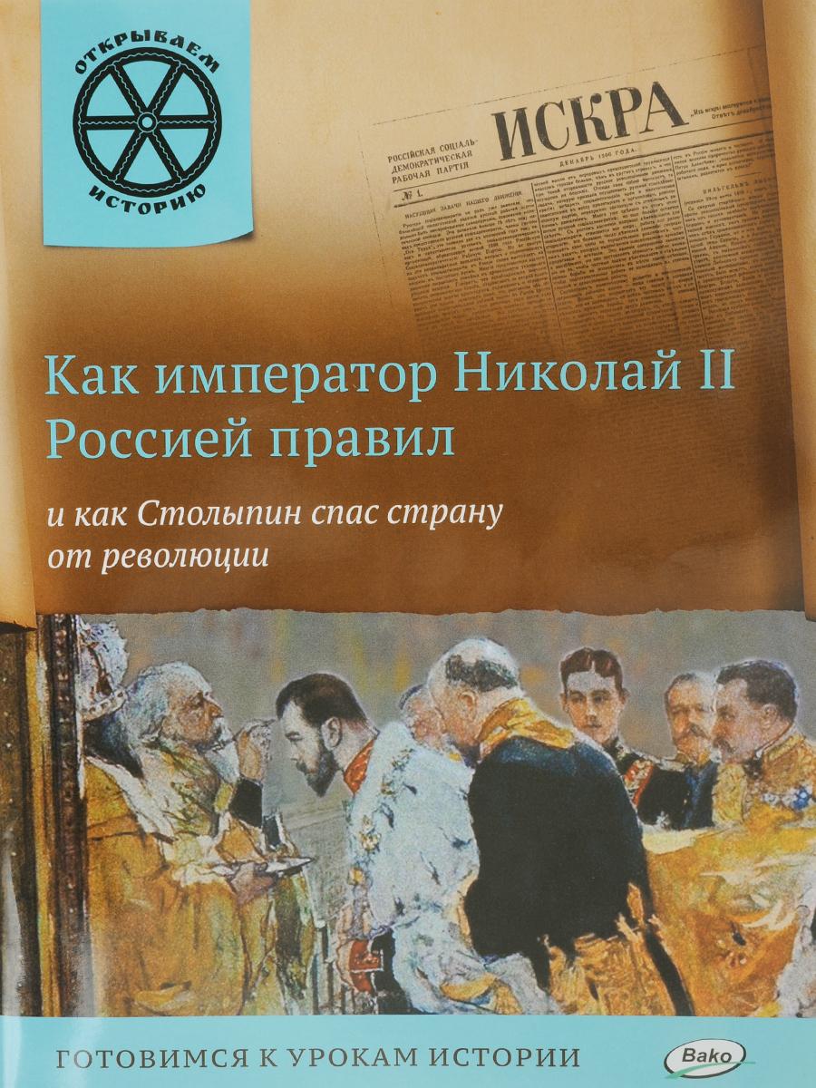 Как император Николай II Россией правил и как Столыпин спас страну от революции