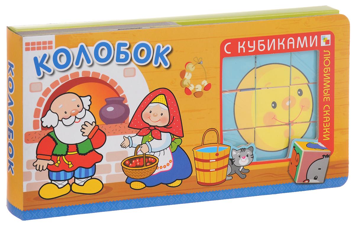 Колобок (+ кубики)