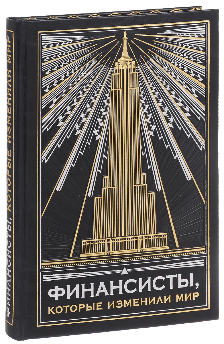 Финансисты, которые изменили мир (эксклюзивное подарочное издание)