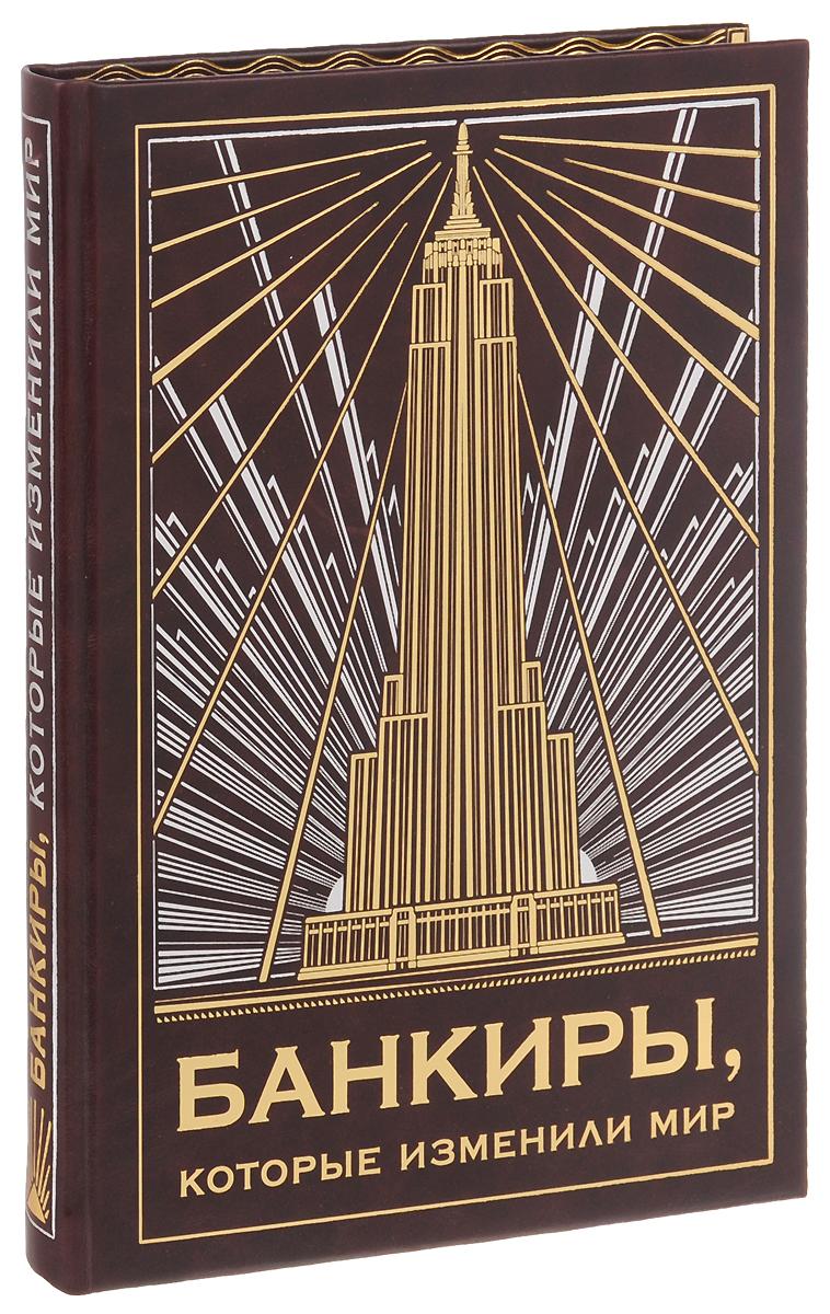 Банкиры, которые изменили мир (подарочное издание)