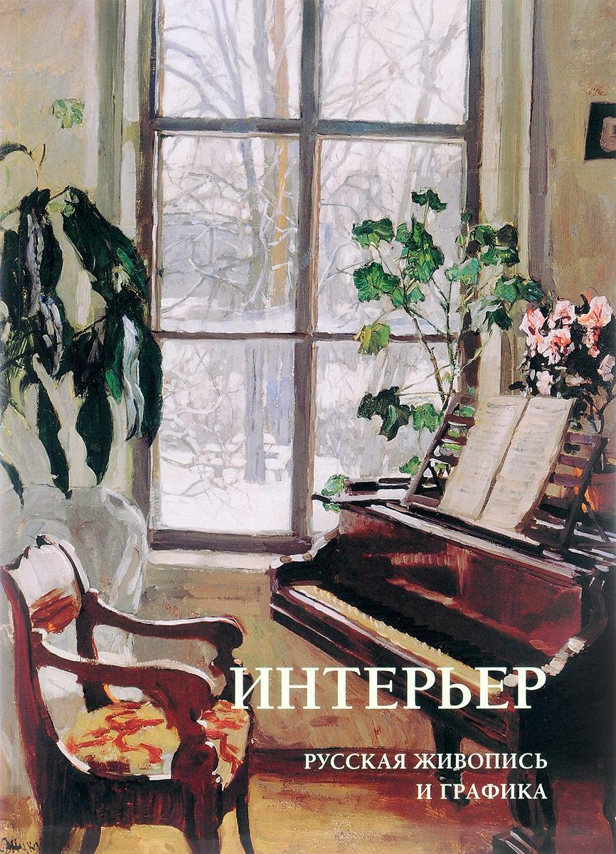 Интерьер. Русская живопись и графика