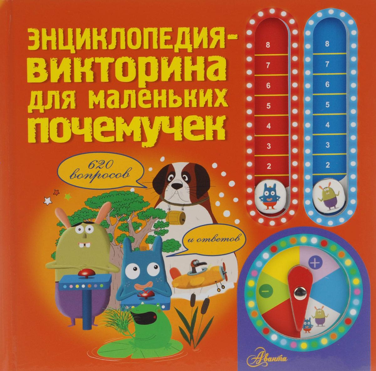 Энциклопедия-викторина для маленьких почемучек12296407В этой удивительной красочной книге, которая одновременно и энциклопедия, и викторина, собрано 620 занимательных вопросов и ответов на них для самых маленьких почемучек. Это не просто полезная и содержательная книга для малышей, но и веселая игра - в ней есть круг с вертящейся стрелкой для выбора вопросов и приспособление для счета очков. Ребенок может играть сам: веселые зверьки Глазастик и Ушастик ждут его на каждой странице. Можно позвать брата или сестру, друга или родителей, которым тоже скучать не придется, потому что на каждой странице есть специальный вопрос для взрослых. Для старшего дошкольного и младшего школьного возраста.