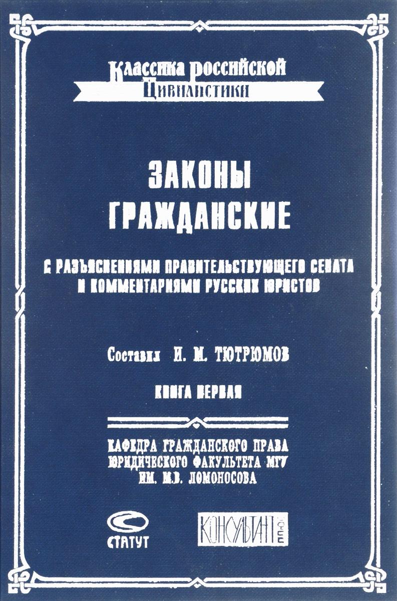 Законы гражданские с разъяснениями Правительствующего Сената и комментариями русских юристов. Книга 1