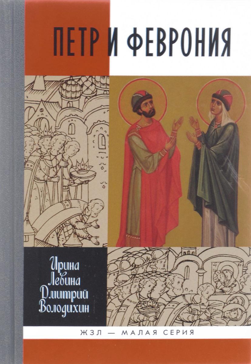 Петр и Феврония. Совершенные супруги