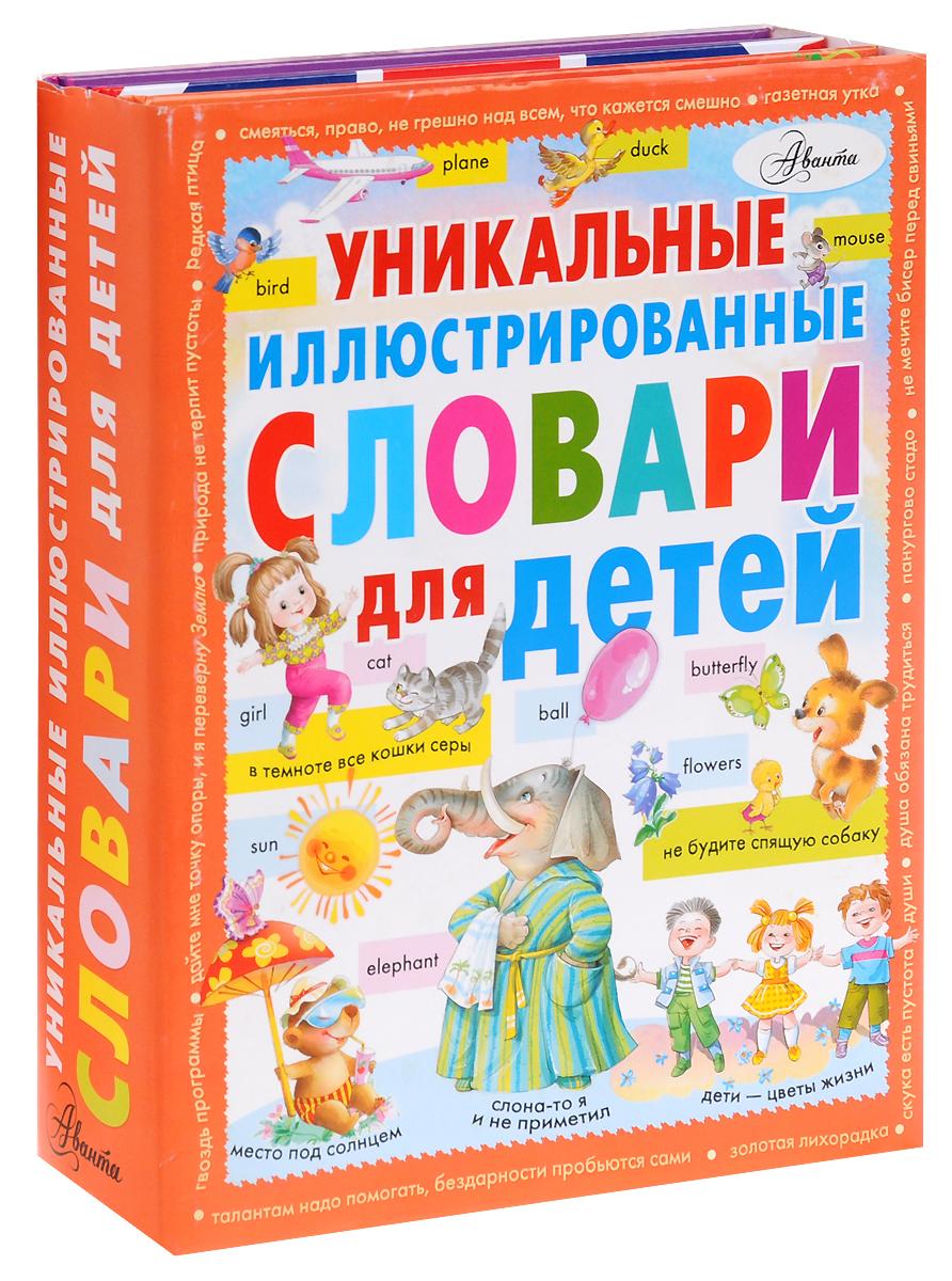 Уникальные иллюстрированные словари для детей (комплект из 3 книг)12296407Уникальные иллюстрированные словари для детей - комплект необходимых книг для каждого школьника, начинающего изучение русского и иностранных языков! Красочные иллюстрации, весёлые рисунки, простые, но поясняющие тексты, познавательные истории, на страницах словарей есть все, что бы изучение языков было легким и интересным! Будущего полиглота ждёт почти тысяча слов английского языка, снабжённых традиционной и русской транскрипциями и примерами употребления с обязательным переводом, что облегчит ребёнку усвоить основы иностранного языка и расширят его словарный запас. Также юный читатель узнает происхождение и значение распространённых иностранных слов, прочно вошедших в современный лексикон русского языка. Познакомится с мудрыми высказываниями знаменитых людей, крылатыми фразами, расширит кругозор и эрудицию, проявит интерес к чтению книг и изучению культуры народов мира. Словари станут незаменимыми помощниками на школьных уроках русского и иностранного языков, а...