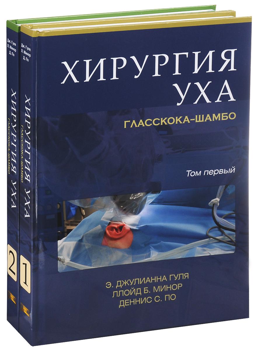 Хирургия уха Гласскока-Шамбо. В 2 томах (комплект)