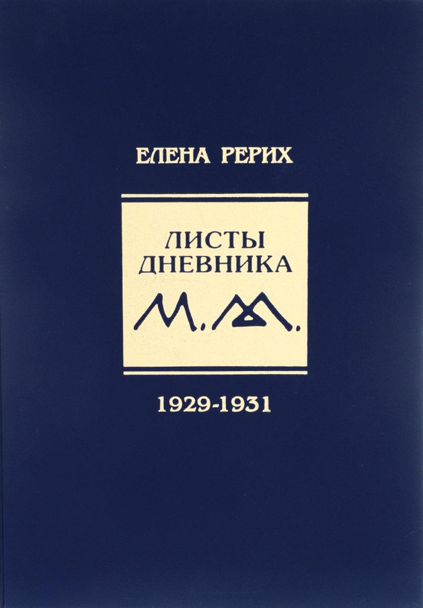 Елена Рерих. Листы дневника. Том 6. 1929-1931