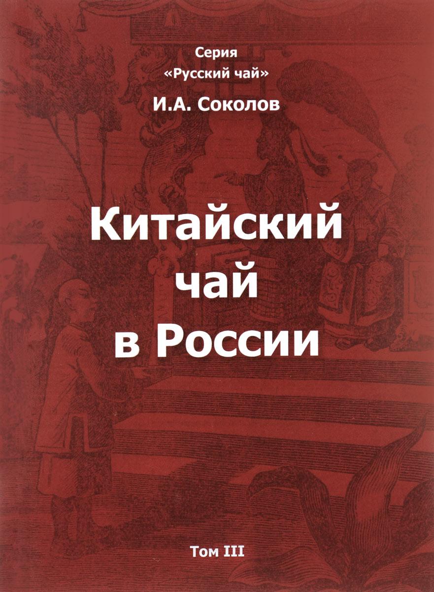 Китайский чай в России. В 3 томах. Том 3